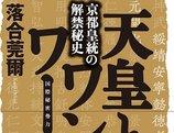 """戦後日本の""""真実の歴史""""を語る上で、絶対に知るべき「國體ネットワーク」中心人物5人とは? 落合莞爾インタビュー"""