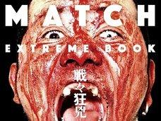 【閲覧注意】カミソリが飛びハサミが襲う!流れる鮮血に飛び散る蛍光灯の破片……デスマッチ・レスラーの刹那を切り取るエクストリームな写真集