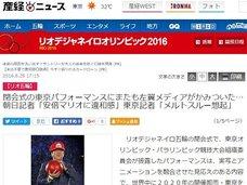 """リテラの""""安倍マリオ""""批判に産経が「日本人なら水を差すな」! NHKは「東京五輪で国威発揚」と戦前回帰丸出し"""