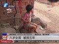 中国農村で約5年間、木に縛りつけられた8歳女児「両親は障害者で、祖父母が仕方なく……」