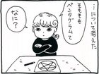 【漫画】ペンタグラム——五芒星は本当に魔女のシンボルだったのか? 魔女狩り本から浮かび上がった謎とは