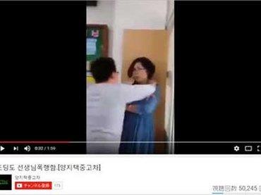 韓国で、小学生による女性教師暴行動画が流出! 同級生はスマホ片手に大喜び……