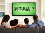 """「""""超極秘""""年末番組が進行中」共演NGだったアノ大物芸人同士が絡む!?"""