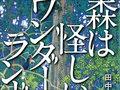 """【インタビュー】森林ジャーナリストが追う、ボルネオ島で出会った""""幻の民""""やソロモン諸島の伝説"""