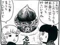 【漫画】安倍晴明は五芒星の商標としての価値に気づいていた……?陰陽師にとってのシンボルマークの重要性とは