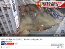 博多駅前巨大陥没事故対応に、海外から絶賛の声「韓国なら3日で終わるけど、3カ月後にはまた陥没する」