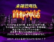 「首都神話トークライブ」に稲川淳二と橘花凛が登場! 17日木曜日新宿で開催!