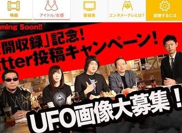 「超ムーの世界R 第2回公開収録」記念!UFO(未確認飛行物体)twitter投稿キャンペーン!明日まで!!