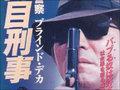 放送禁止用語「メクラ」を連発! 映画『特命警察盲目刑事(ブラインドデカ)』をメッタ斬り