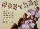 難病で死んだ象の肉「エレテキ」を喰った人間たちの滑稽な末路を描いた【封印映画】! その内容とは?