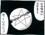 【漫画】本当は五芒星を使っていなかった……?安倍晴明の〝真相〟に迫る