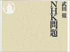 NHKが受信料を安くできるのにしない本当の理由とは?