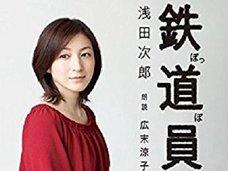 広末涼子、顔が「リアルに劣化」? 現場マスコミがこぞって酷評、透明感の裏側がヤバい