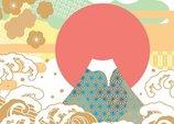 2017年、天皇家終焉で日本が滅亡? 伯家(はっけ)神道の予言に記された「100年リミット」の恐怖!
