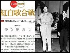 GHQに翻弄された紅白歌合戦の裏歴史! NHKの苦肉の策とささやかな仕返しの知られざる過去とは?