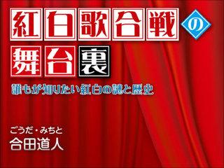 【視聴率1%を稼ぐために789万円の制作費!? 紅白、ガキ使、格闘技…年末番組6つの中で最高のコスパを誇ったのはどれ?