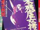 ワザビを股間に塗りこみ殺害! 映画『日本残虐女拷問』がほとんどビョーキ!