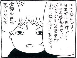 【【漫画】ペンタグラムは自然のエレメントか、商標か、はたまた悪魔のシンボルか
