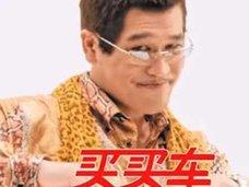 ピコ太郎が中国で爆稼ぎ!? 「日本人CM出演タブー」を打ち破る快挙、ギャラは5,000万円か