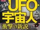 UFO情報を網羅したければ 『マンガ 実録! UFO・宇宙人衝撃の新説』を! ロズウェル事件~トランプ新大統領まで完全収録