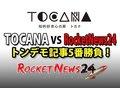 【緊急】絶対に記事にできないタブー連発! 「Rocketnews24 VS TOCANAトンデモ記事5番勝負」イベント開催!