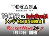 【当日券アリ】門外不出の激ヤバ話を語り尽くす! 「TOCANA VS ロケットニュース24 トンデモ記事5番勝負」本日開催!