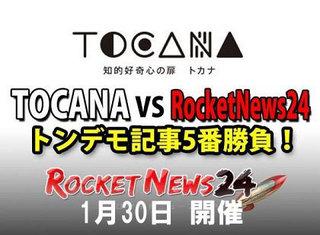 【【当日券アリ】門外不出の激ヤバ話を語り尽くす! 「TOCANA VS ロケットニュース24 トンデモ記事5番勝負」本日開催!
