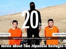 【1月20日、今日の悲劇は?】「イスラム国」が後藤氏と湯川氏の動画をアップロードした日