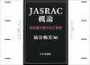 JASRACが音楽教室からも著作権料を徴収したい本当の理由とは? 今後は葬式場まで狙われる!?