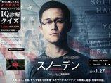 スノーデンは死刑になる…!? 映画『スノーデン』を危機コンサルタントが徹底レビュー