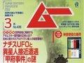 40年前のUFO遭遇「甲府事件」に新事実判明! 背後にナチス、ルーン文字、四角窓の謎!
