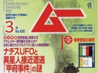 【40年前のUFO遭遇「甲府事件」に新事実判明! 背後にナチス、ルーン文字、四角窓の謎!
