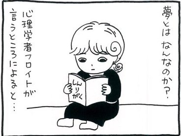【漫画】フロイトvs.ユング、「夢」に現れる無意識が示すものとはなんだったのか