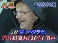 """FBI超能力捜査官が透視能力で210万円的中! しかし、超能力を超える衝撃馬券術を持つ""""謎の集団""""がいた!"""