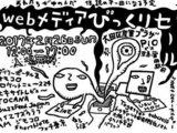 【告知】デイリーポータルZ主催の「webメディアびっくりセール」(2/26日曜日)にトカナも参加!