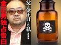 「金正男暗殺に使用された毒」はどれか科学ライター・クラレが徹底検証! リシン、VX、ボツリヌストキシン…!?