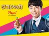 星野源さんの人気CM「ウコン」の主成分に薬効ナシ!? 飲み会前の救世主にプラセボ疑惑