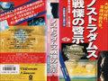 【幸福の科学】レプティリアン、UFO、ノストラダムス…大川隆法×景山民夫製作「SF大作映画」がオカルトフルコース!!
