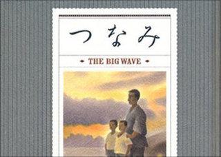 【3.11特集】雲仙・普賢岳噴火による津波被害を題材にした幻の日米合作映画『大津波』の内容と撮影風景を天野ミチヒロが語る