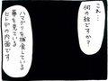 【漫画】ハマグリに捕食される夢を見ているヒトデの内面は暗闇である——世界の始まりは真っ暗な闇=夢なのか?