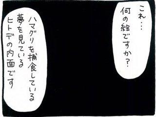 【【漫画】ハマグリに捕食される夢を見ているヒトデの内面は暗闇である——世界の始まりは真っ暗な闇=夢なのか?