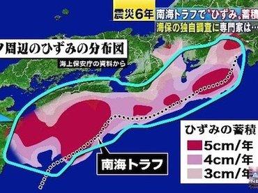 """【大地震】恐怖! 南海トラフで""""163年分のひずみ""""の蓄積が観測される!!  東大教授「いつ起きても不思議ではない」"""