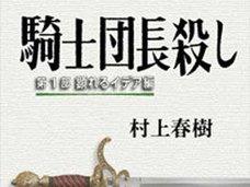 村上春樹『騎士団長殺し』版権をめぐって、韓国出版界が壮絶バトル!