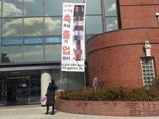 「お兄ちゃん! 私、濡れているの」韓国名門大学の卒業式でハレンチ垂れ幕
