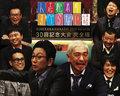 いよいよ松本人志も引退かも…!? TV関係者がダウンタウンの終焉をリアルに予測