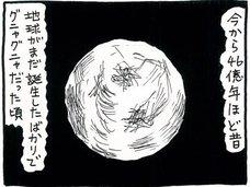 """【漫画】なぜ人は満月に向かって財布をかざすのか…? 月が持つ""""ウイルス化""""のパワーに期待"""