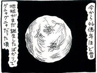 """【【漫画】なぜ人は満月に向かって財布をかざすのか…? 月が持つ""""ウイルス化""""のパワーに期待"""
