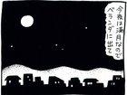 【漫画】人間の行動と月の満ち欠けには本当に関係があるのか——月のパワーに迫る