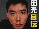 ピコ太郎ライブで、爆笑問題・太田光がシャレにならない問題発言! バーニングの大激怒にビビリまくり