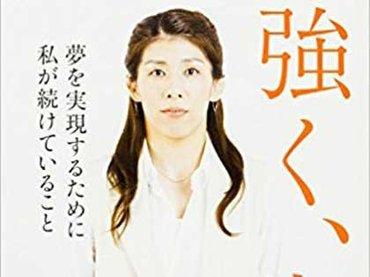 吉田沙保里がうっすら小顔に! 外見ディスをバネに、顔面に無数の鍼をブッ刺して…!